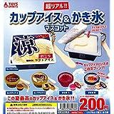 超リアル!! カップアイス&かき氷マスコット [全5種セット(フルコンプ)]