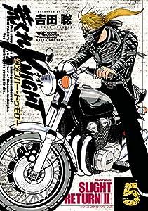 荒くれKNIGHT リメンバー・トゥモロー 5 (ヤングチャンピオン・コミックス)