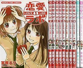 恋愛ラボ コミック 1-11巻セット (まんがタイムコミックス)