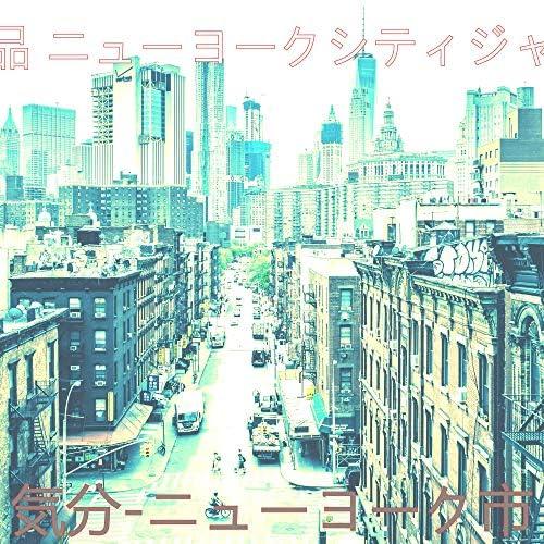 上品 ニューヨークシティジャズ