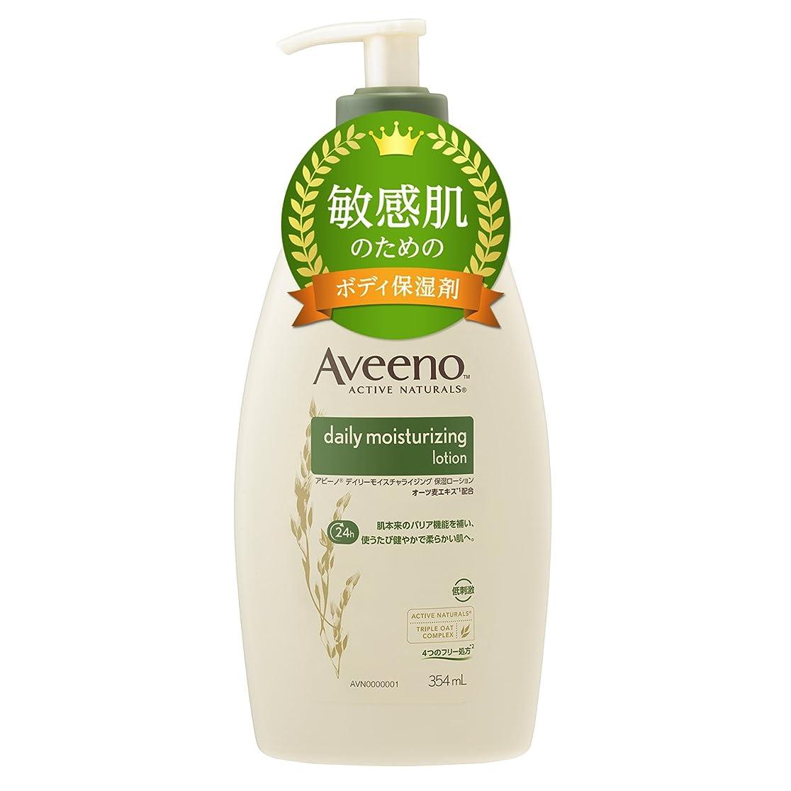変装したアトラス乱暴な【Amazon.co.jp限定】Aveeno(アビーノ) デイリーモイスチャライジング 保湿ローション 354ml 【敏感肌の方向け】