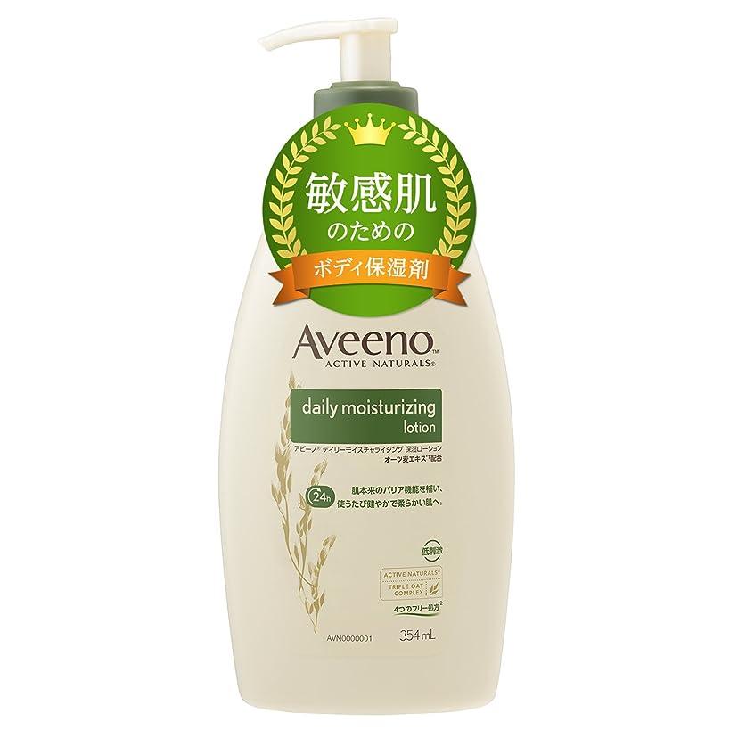 シリングプラカード後継【Amazon.co.jp限定】Aveeno(アビーノ) デイリーモイスチャライジング 保湿ローション 354ml 【敏感肌の方向け】