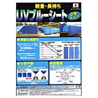 萩原工業 軽量・長持ち UVブルーシート 2年タイプ 5.4×7.2m (実寸サイズ)
