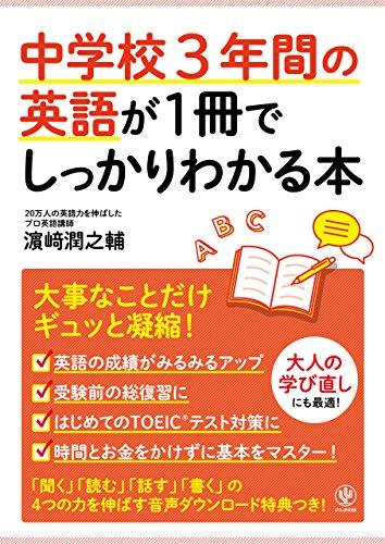 中学校3年間の英語が1冊でしっかりわかる本