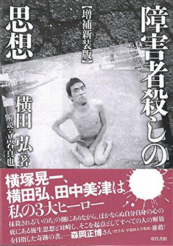 【増補新装版】障害者殺しの思想