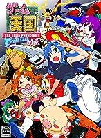 ゲーム天国 CruisinMix 限定版 (【特典】設定資料集・OVA収録されているシナリオの復刻台本・ドラマCDがダウンロードできるプロダクトコード・OVAが収録された復刻DVD・「クラリス」がプレイアブルキャラとして使用可能になるプロダクトコード 同梱) - PS4