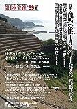 季刊 日本主義 No.39 2017年秋号 特集・龍馬没後150年 ――船中八策と新史料を巡って