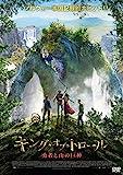 キング・オブ・トロール 勇者と山の巨神[DVD]