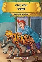 Panchatantra - Wisdom Tales (Illustrated) (Hindi) (Hindi Edition)