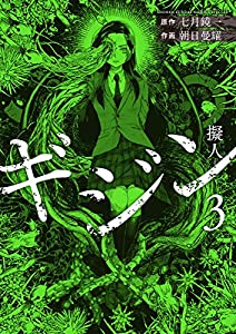 ギジン(3) (サンデーうぇぶりコミックス)