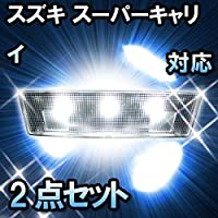 LEDルームランプ スズキ スーパーキャリイ 対応 2点セット