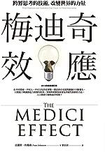 梅迪奇效應:跨界思考的技術,改變世界的力量(2018年經典修訂版) (Traditional Chinese Edition)