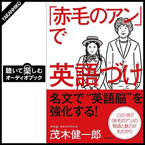 「赤毛のアン」で英語づけ | 茂木 健一郎