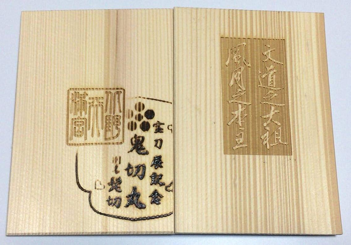 多様なじゃがいもわな限定 京都 北野天満宮 木製 鬼切丸 御朱印帳 御朱印 記帳有り