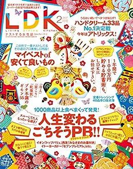 [LDK編集部]のLDK (エル・ディー・ケー) 2017年2月号 [雑誌]
