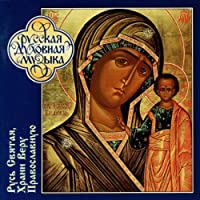 O Holy Russ, Keep Thou the Orthodox Faith. The Choir of the Patriarchal Cathedral of the Epiphany Directed by Gennadiy Kharitonov.