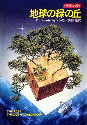 地球の緑の丘 未来史2の詳細を見る