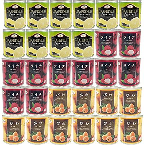 【セット買い30缶】ライチ、びわ、グレープフルーツの3種類のフルーツ 缶詰の詰め合わせ 業務用 まとめ買い