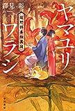 ヤマユリワラシ―遠野供養絵異聞― (ハヤカワ文庫JA)