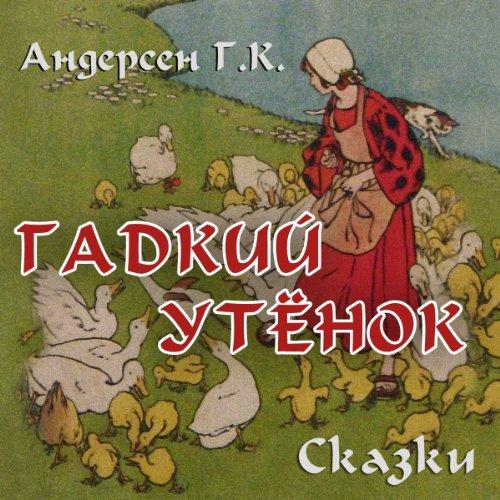 Gadkij utjonok. Sbornik skazok                   By:                                                                                                                                 Hans Christian Andersen                               Narrated by:                                                                                                                                 Natalia Gurevitch                      Length: 1 hr and 34 mins     Not rated yet     Overall 0.0