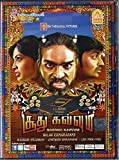 Soodhu Kavvum original Tamil DVD with English Subtitles Fully Boxed and Sealed