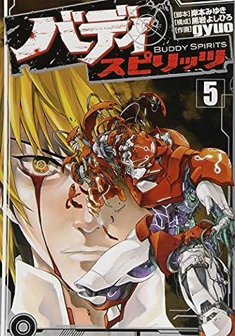 バディスピリッツ(5) (ヒーローズコミックス)