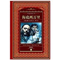 World Literature Collection All-translation: Haideliangmoli(Chinese Edition)