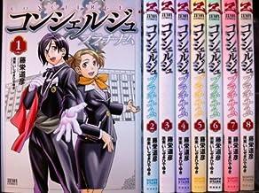 コンシェルジュプラチナム コミック 1-8巻セット (ゼノンコミックス)