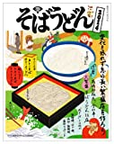 そばうどん2014 (柴田書店MOOK) 柴田書店