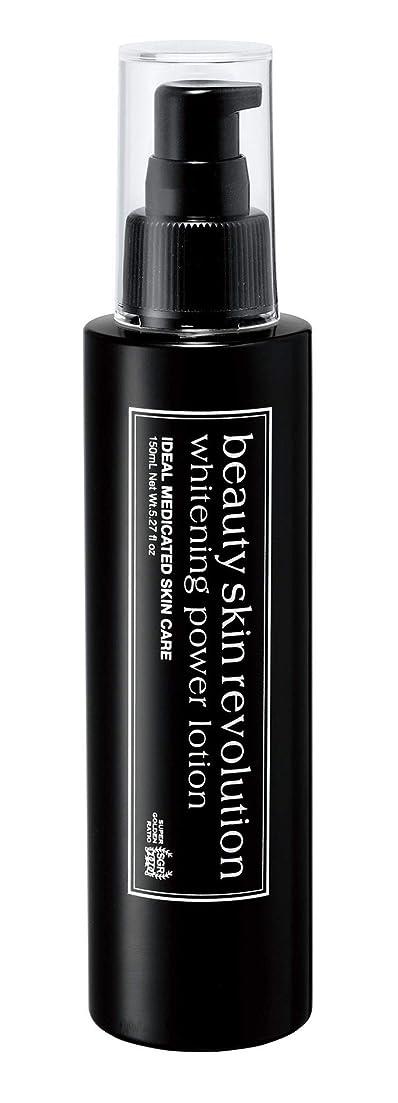 指導する最大の小さな【薬用 美白化粧水】 美肌レボ 薬用美白パワーローション 150mL