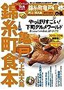 ぴあ錦糸町亀戸食本 2015→2016