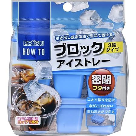3段 ブロック アイストレー 18個取り (6個取り×3段) 製氷皿 PH-F68