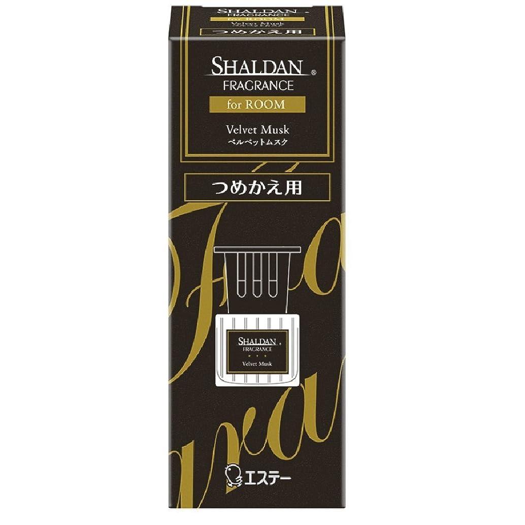 がんばり続けるぬるい食品シャルダン SHALDAN フレグランス for ROOM 芳香剤 部屋用 部屋 つめかえ ベルベットムスク 65ml