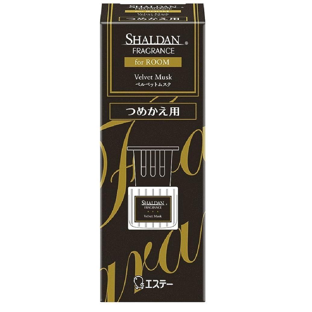 水銀の怒るであるシャルダン SHALDAN フレグランス for ROOM 芳香剤 部屋用 部屋 つめかえ ベルベットムスク 65ml