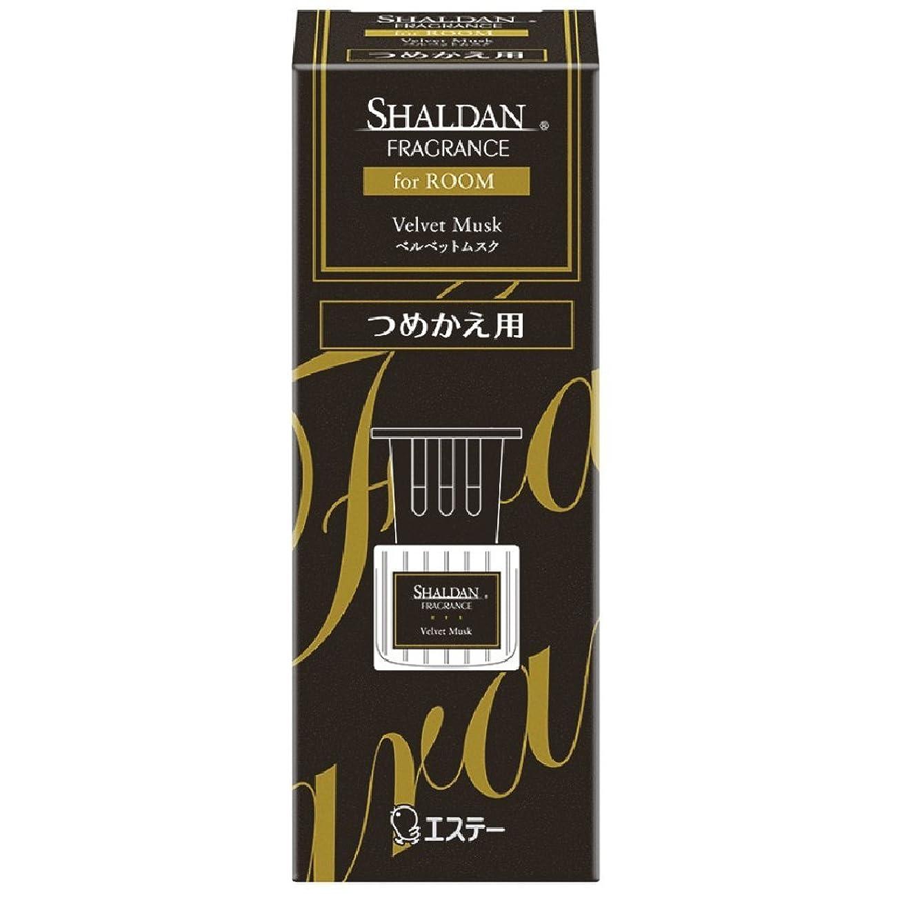 慣習変えるスクラッチシャルダン SHALDAN フレグランス for ROOM 芳香剤 部屋用 部屋 つめかえ ベルベットムスク 65ml