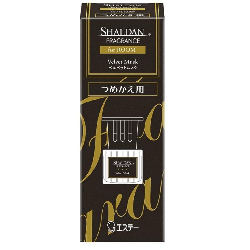 打倒奇跡的な有効シャルダン SHALDAN フレグランス for ROOM 芳香剤 部屋用 部屋 つめかえ ベルベットムスク 65ml