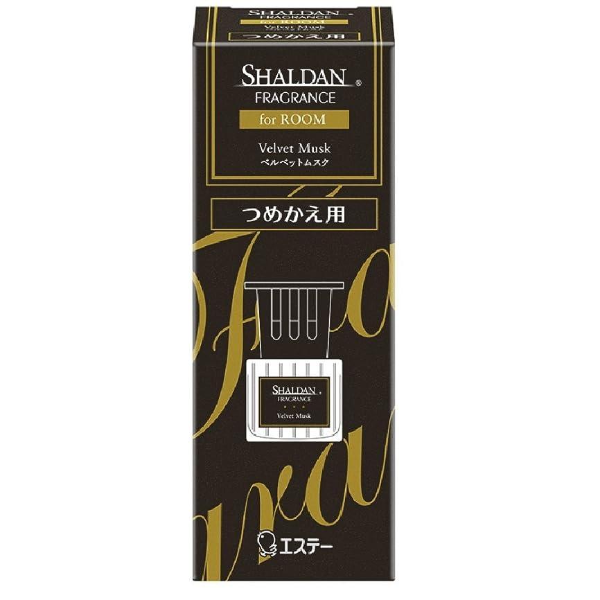 廃棄するアパル穀物シャルダン SHALDAN フレグランス for ROOM 芳香剤 部屋用 部屋 つめかえ ベルベットムスク 65ml