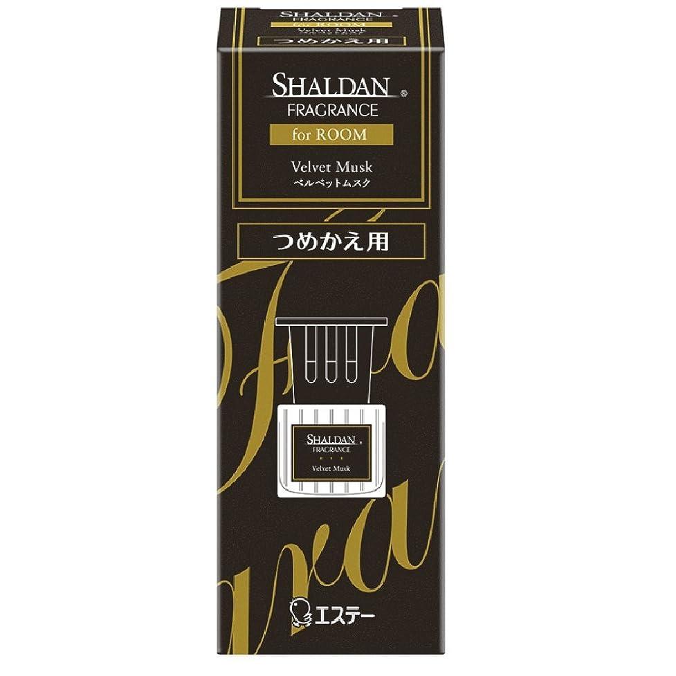 マナー比較兵器庫シャルダン SHALDAN フレグランス for ROOM 芳香剤 部屋用 部屋 つめかえ ベルベットムスク 65ml