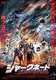 シャークネード エクストリーム・ミッション[DVD]