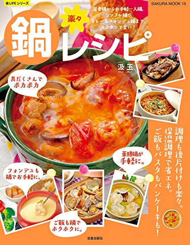 楽々鍋レシピ 楽LIFEシリーズ