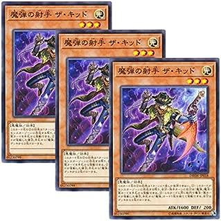 【 3枚セット 】遊戯王 日本語版 DBSW-JP018 魔弾の射手 ザ・キッド (ノーマル)