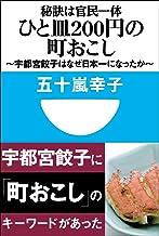 表紙: 秘訣は官民一体 ひと皿200円の町おこし ~宇都宮餃子はなぜ日本一になったか~(小学館101新書) | 五十嵐幸子