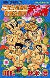 こちら葛飾区亀有公園前派出所 108 (ジャンプコミックス)