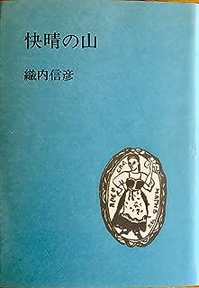 快晴の山 (1977年)