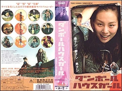 ダンボールハウスガール [VHS] (2001) 米倉涼子 櫻田宗久 樹木希林