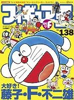 フィギュア王 no.138 特集:大好き!藤子・F・不二雄 (ワールド・ムック 787)