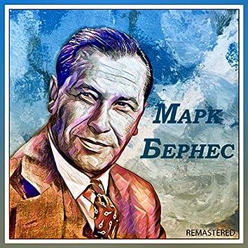 Марк Бернес, Часть 1 (Remastered)