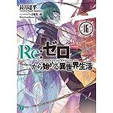 Re:ゼロから始める異世界生活16 (MF文庫J)