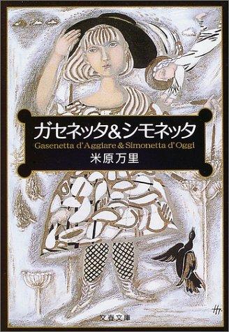 ガセネッタ&シモネッタ (文春文庫)