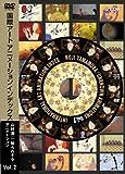 国際アートアニメーションインデックス 山村浩二・知られざるアニメーション Vol.2[DVD]